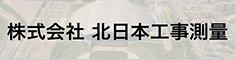 株式会社 北日本工事測量